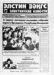 Элистинские Новости