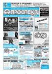 Проспект (Астрахань)