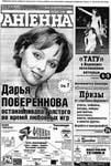 Антенна (Воронеж)