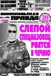 Комсомольская правда (Рязань)