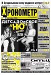 Хронометр (Владимир)