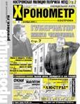 Хронометр (Кострома)
