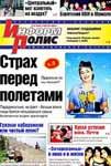 Информ-Полис