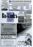 Ва-банкъ (Мурманск)