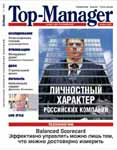 Top -Manager