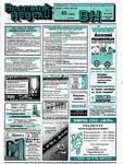 Вестник недели чебоксары знакомства