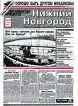 А и Ф Н. Новгород