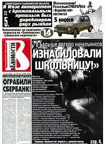 жизнь - ульяновск