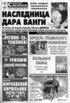 Вечерний Саранск