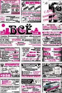 Мурманск объявления